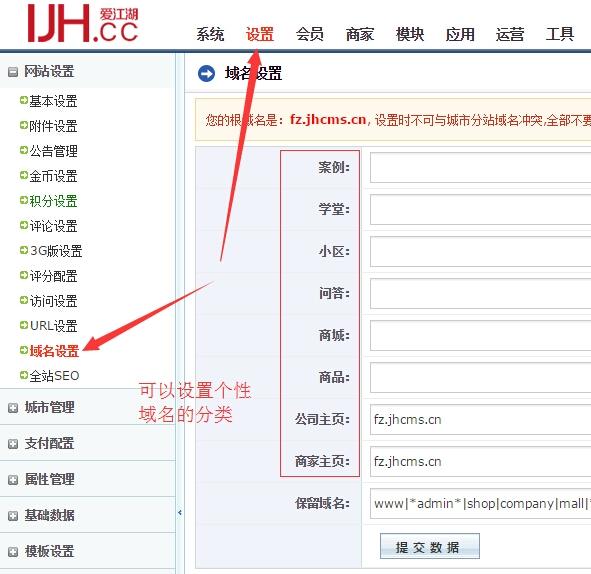 案例个性域名设置