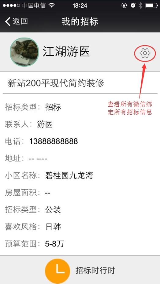 招标信息微信管理页面