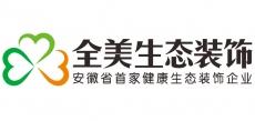 北京全美生态装饰