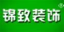 北京锦致装饰