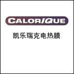 美国凯乐瑞克电热膜供暖系统