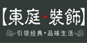 北京东庭装饰