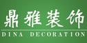 北京鼎雅装饰